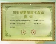 利勇安深圳高新技术企业证书