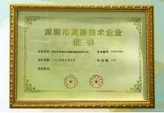 热烈祝贺我司获得深圳高新技术企业荣誉证书