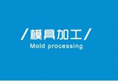 硅胶制品项目流程之-模具加工