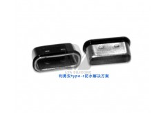 怎么看待USB插孔防水解决方案?