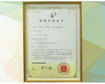 利勇安发明专利证书