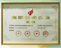 利勇安国家高新技术企业证书