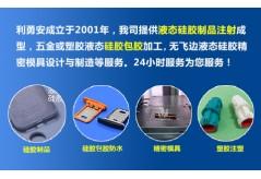 小编带您了解深圳市利勇安液态硅胶注塑成型厂