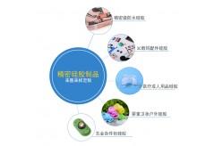 你知道液态硅胶注塑生产加工的方法吗?
