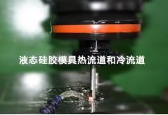 液态硅胶模具热流道和冷流道的区别