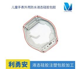 手童手表外壳液态硅胶注塑